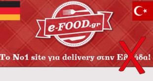 ΓερμανοΤουρκικών συμφερόντων η E-food.gr (!)