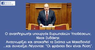Ξυδάκης (ΣΥΡΙΖΑ): Αποκαλεί τα Σκόπια ως Μακεδονία!