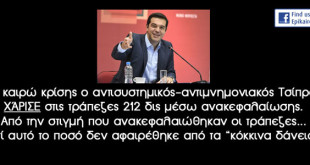 Ανακεφαλαίωση τραπεζών - Γιατί κ. Τσίπρα;