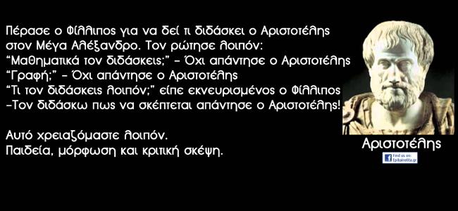 Τι δίδασκε ο Αριστοτέλης στον Μέγα Αλέξανδρο;