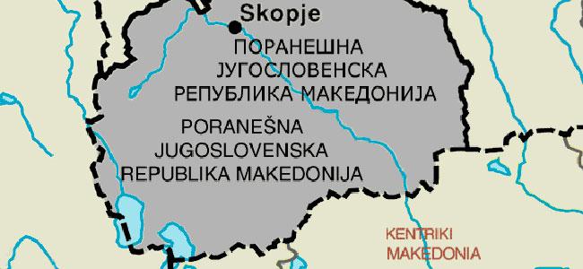 Τα Σκόπια πιο οργανωμένη κυβέρνηση από το ΣΥΡΙΖΑ