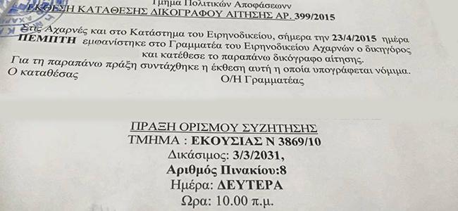 Ελληνικά δικαστήρια: Ορίζουν δικάσιμο το 2031 !!!