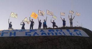 """10 μέτρα πανό """"Μακεδονία Γη Ελληνική"""" στον περιφερειακό Θεσσαλονίκης"""