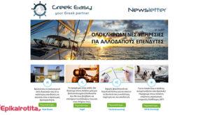 Έχεις χρήματα; Αγοράζεις Ελληνική υπηκοότητα, τόσο απλά!