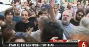 """Ξύλο και επεισόδια μεταξύ """"αριστερών"""" σε εκδήλωση του Φίλη (ΣΥΡΙΖΑ) - Δείτε Βίντεο"""