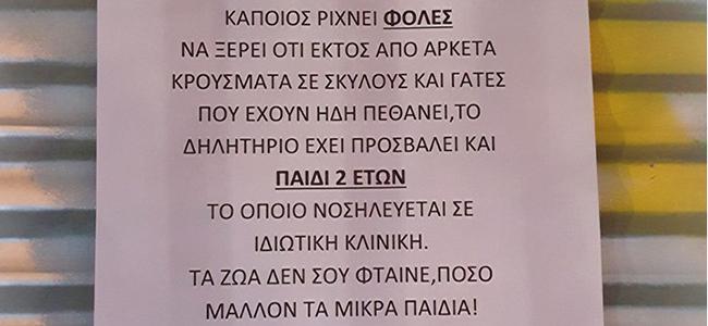 Προσοχή! Θεσσαλονίκη: Έριχνε φόλες σε σκυλιά και παιδί 2 ετών κατέληξε στο νοσοκομείο!