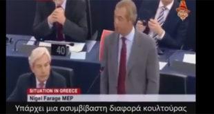 O Nigel Farage ξεφτιλίζει τον Τσίπρα μέσα στο Ευρωπαϊκό Κοινοβούλιο – Η έκφραση του Τσίπρα τα λέει όλα... (Βίντεο)