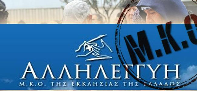 Σκάνδαλο! 5,6 εκατ. ευρώ κατάχραση η ΜΚΟ της Αρχιεπισκοπής Αθηνών «Αλληλλεγγύη»! Στον εισαγγελέα βασικός κατηγορούμενος στενός συνεργάτης του Χριστόδουλου