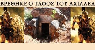 Βρέθηκε ο τάφος του Βασιλιά των Μυρμιδόνων Αχιλλέα!