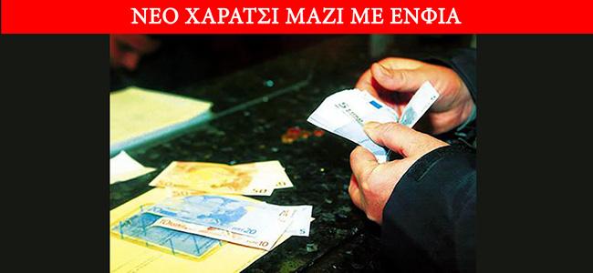 Νέο χαράτσι ΜΑΖΙ με τον ΕΝΦΙΑ για 2,5 εκατ. ιδιοκτήτες ακινήτων!