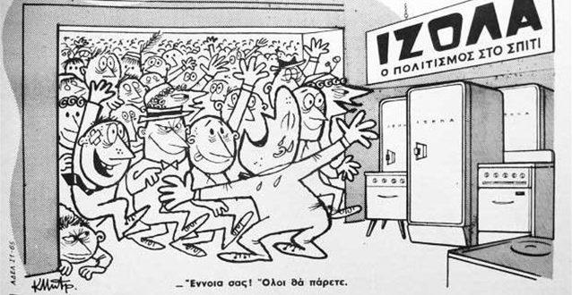 "H ΑΠΑΤΗ με την επιστροφή της ""Ελληνικής"" ΙΖΟΛΑ...μέσω Πολωνίας!"