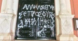 """Νέος βανδαλισμός απο """"Αλληλέγγυους"""" στην πόρτα της Μητρόπολης (Φωτογραφία)"""