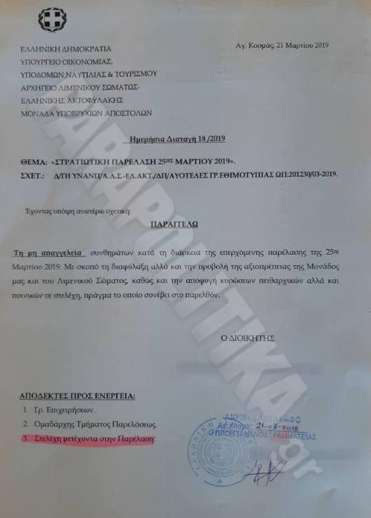 Απαγορεύει η κυβέρνηση με επίσημο έγγραφο όλα τα εθνικά συνθήματα σε παρελάσεις!