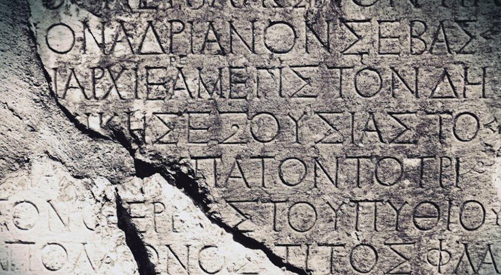 Γαλλική ένωση ζητά από την UNESCO να θεωρούνται τα αρχαία ελληνικά παγκόσμια πολιτιστική κληρονομιά