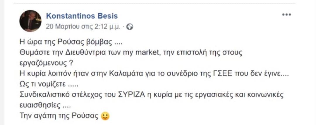 Κωνσταντίνος Μπέσης για συνδικαλίστρια MyMarket