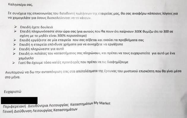 MyMarket: Επιστολή για μισθό 300 ευρώ