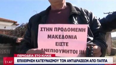 """Ως ανεπιθύμητο αντιμετώπισαν τον Παππά στο Κιλκίς """"Μας προδώσατε"""" & """"Έχει και άλλα να πουλήστε, πουλήστε τα όλα"""" φώναζαν οι κάτοικοι!"""