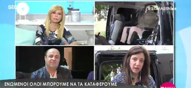 Ο Σεφερλής αγόρασε αναπηρικό αυτοκίνητο για την Άσπα που την πυροβόλησε ο ίδιος της ο παΤΕΡΑΣ!
