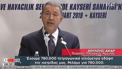 Υπ. Άμυνας Τουρκίας: Μας ανήκει το Αιγαίο και η Κύπρος (Βίντεο)