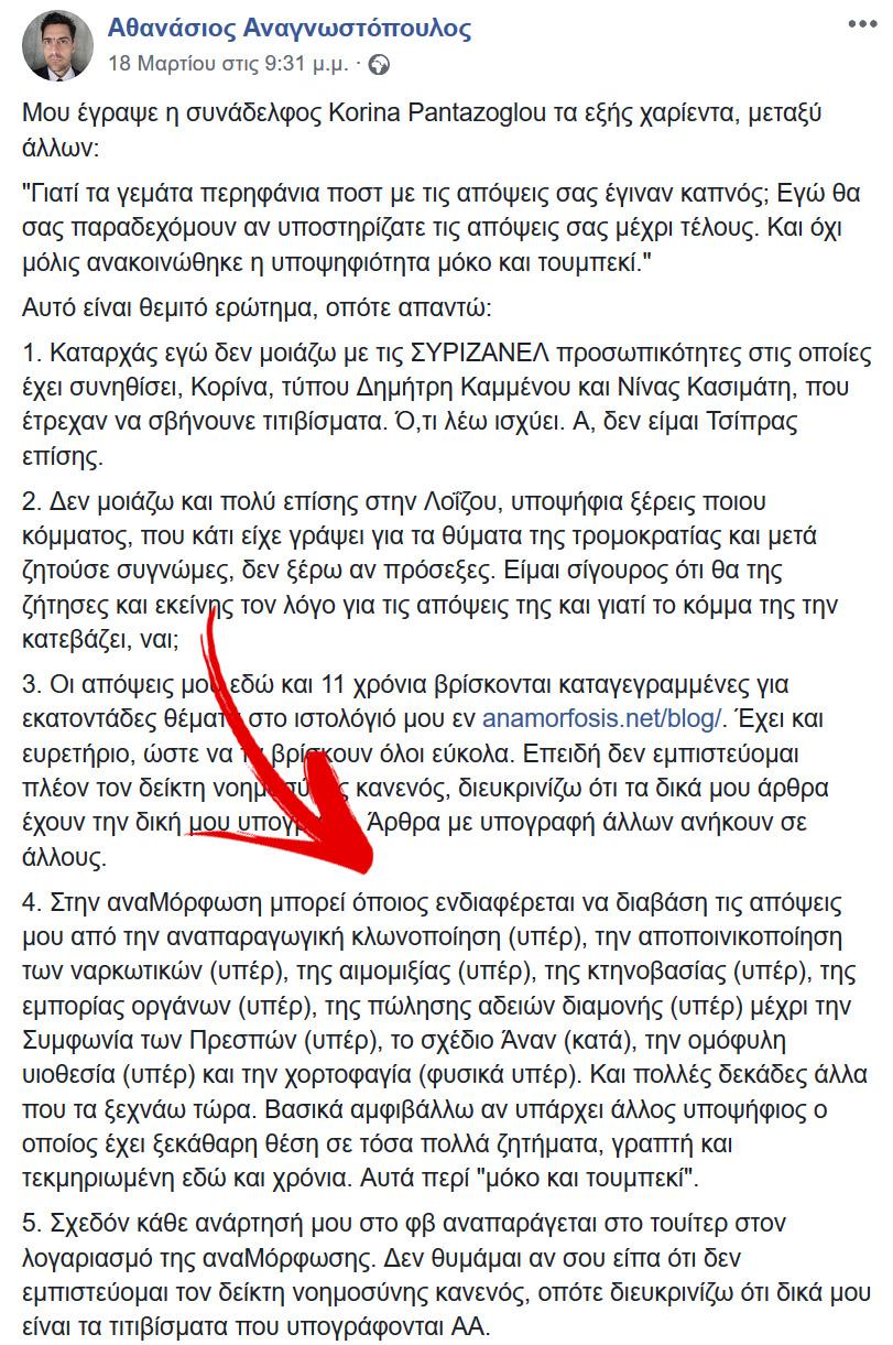 Αθανάσιος Αναγνωστόπουλος (Ποτάμι) #1
