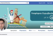 Αθανάσιος Αναγνωστόπουλος (Ποτάμι) #2