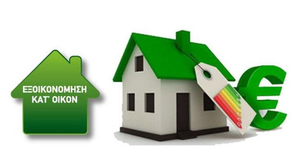 Νέο πρόγραμμα «ΕΞΟΙΚΟΝΟΜΩ ΚΑΤ' ΟΙΚΟΝ» για 20.000 κατοικίες