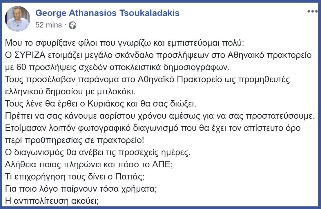 Καταγγελία κ. Τσουκαλαδάκη