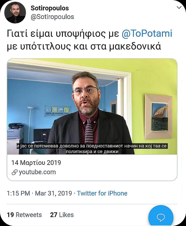 Σωτηρόπουλος Μακεδονικά