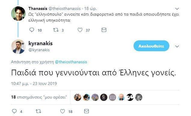 Κυρανάκης για επίδομα παιδιού #3