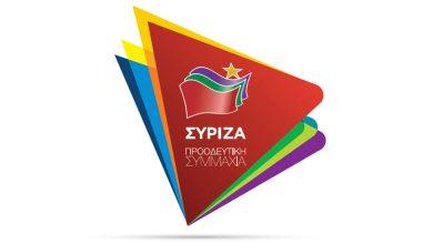 Ο ΣΥΡΙΖΑ έβαλε μπλε στο νέο του λογότυπο (εικόνα)