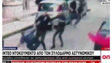 """Θεσσαλονίκη: Ποιος θα φυλάει τους """"φύλακες"""" ; Σοκ από ξυλοδαρμό αστυνομικού από μπράβους (βίντεο)"""
